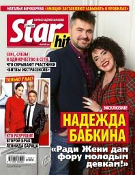 StarHit №43