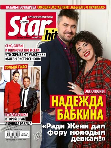 StarHit №43 4 ноября