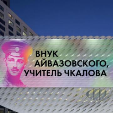 Внук Айвазовского, учитель Чкалова