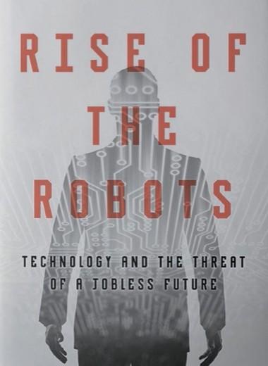 Роботы наступают