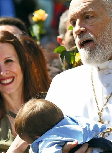 Папы в ассортименте