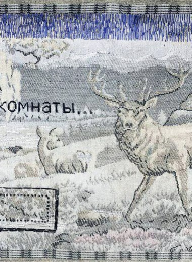 Грузи меня, олень