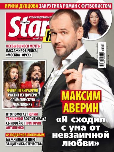 StarHit №7 19 февраля