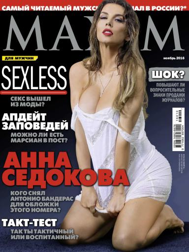 Maxim №10 ноябрь