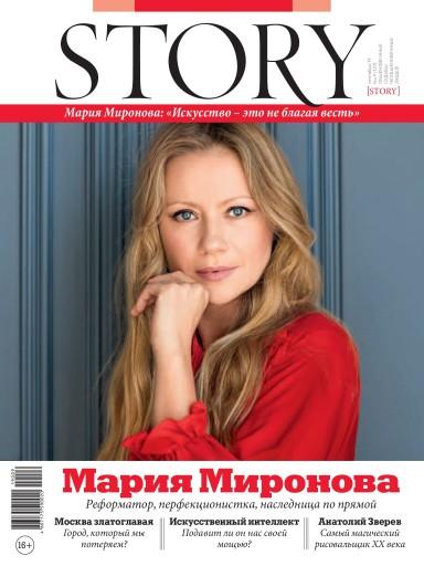 Story №9 сентябрь