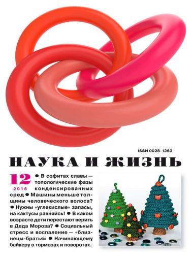 Наука и жизнь №12 декабрь