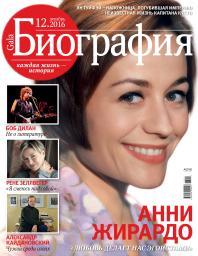 Gala Биография №12
