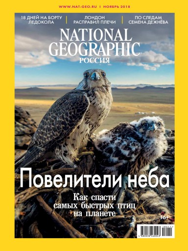 National Geographic №11 Ноябрь