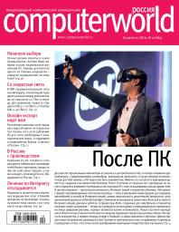 Computerworld Россия №12