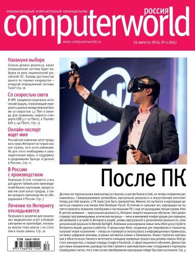 Computerworld Россия №12 26 августа