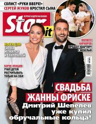 StarHit №10