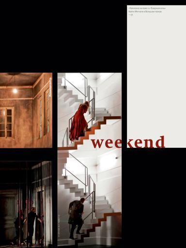 Weekend №13 21 апреля