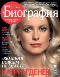 Gala Биография №6