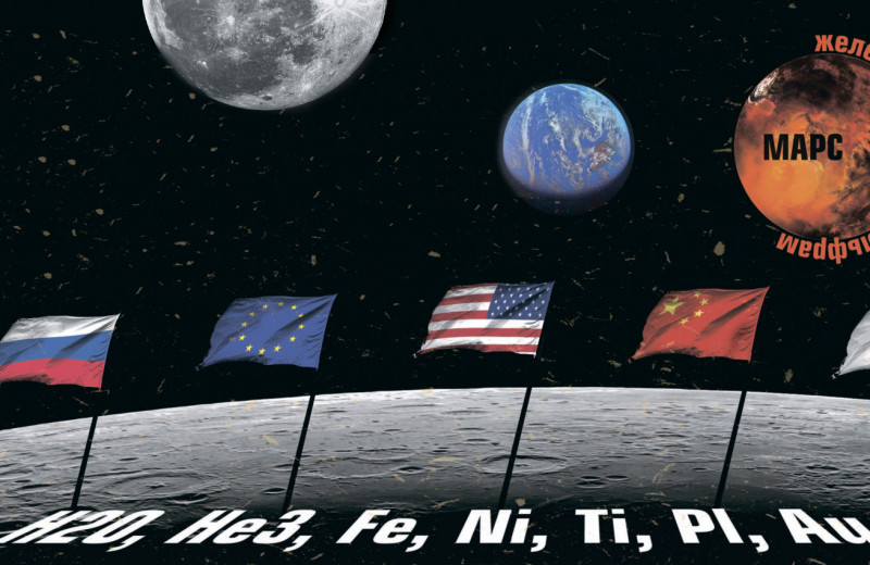 Что поделим на Луне