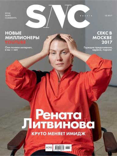 SNC №101 Октябрь