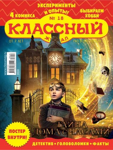 Классный журнал №18 20 сентября