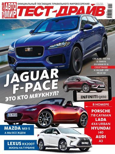 АвтоМир. Тест-Драйв №10-11 май
