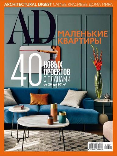 AD №Small Flats декабрь