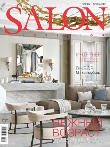 SALON-Interior №10 октябрь