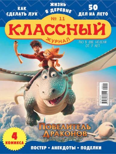 Классный журнал №11 июнь
