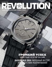 Revolution №45