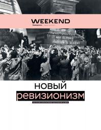 Weekend №3