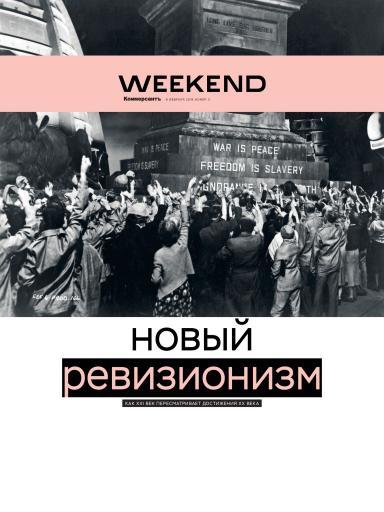 Weekend №3 9 февраля