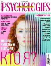 Psychologies №34