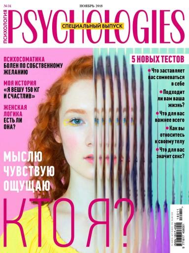 Psychologies №34 Ноябрь
