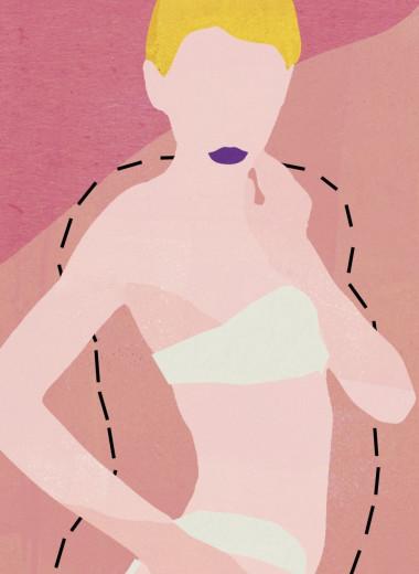 Как вы относитесь к своему телу?