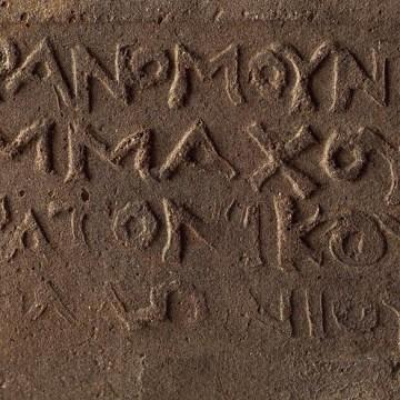Античный чиновник с Тамани
