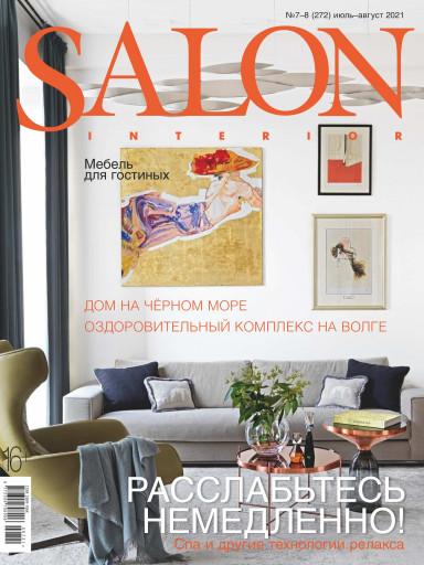 SALON-Interior №7-8 июль