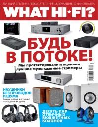 What Hi-Fi? Звук и Видео №1
