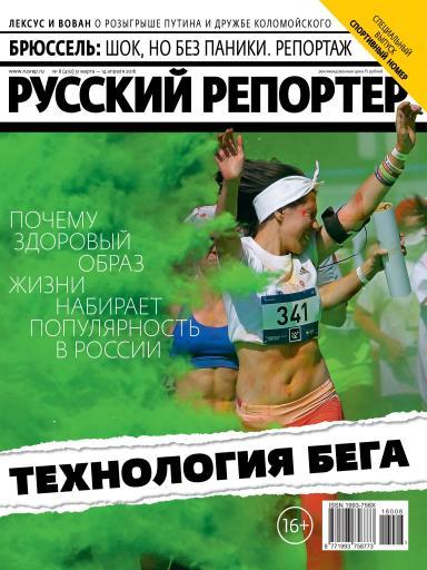Русский репортер №8 31 марта