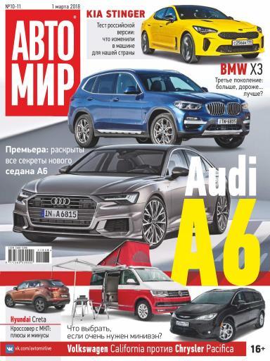 АвтоМир №10-11 1 марта
