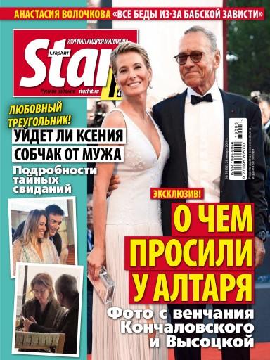 StarHit №3 28 января