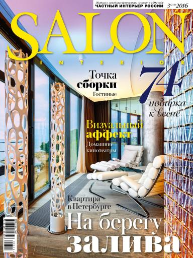 SALON-Interior №3 март