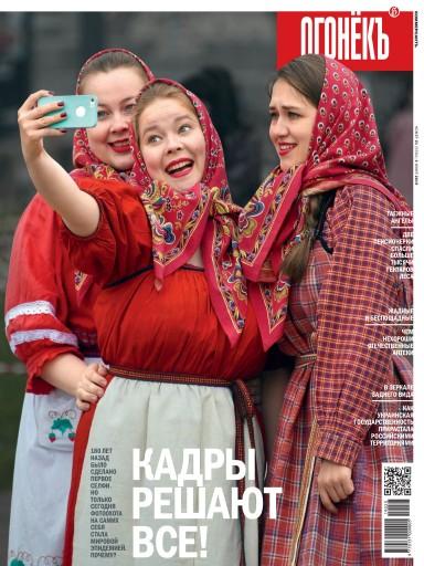 Огонёк №21 3 июня