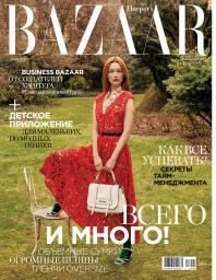 Harper's Bazaar №4