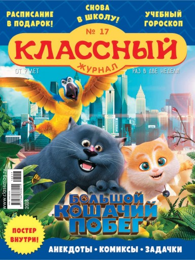 Классный журнал №17 6 сентября