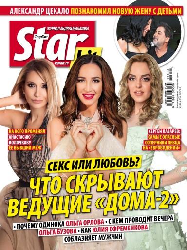 StarHit №18 13 мая
