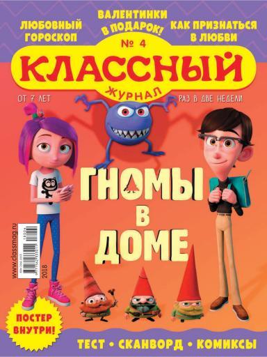 Классный журнал №4 8 февраля