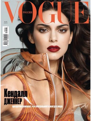 Vogue №5 Май