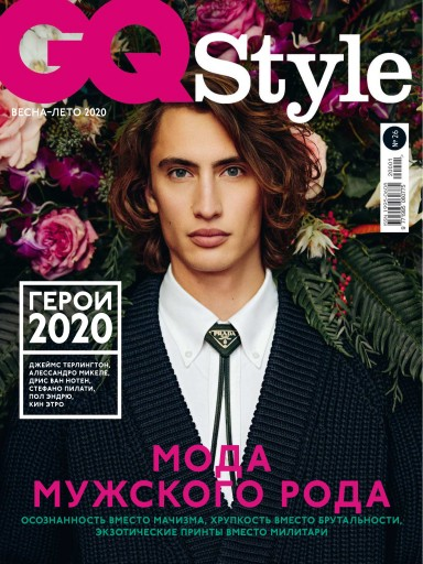 GQ Style №26 март