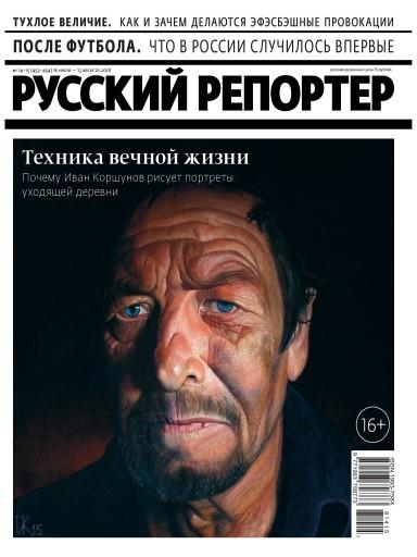 Русский репортер №14-15 16 июля