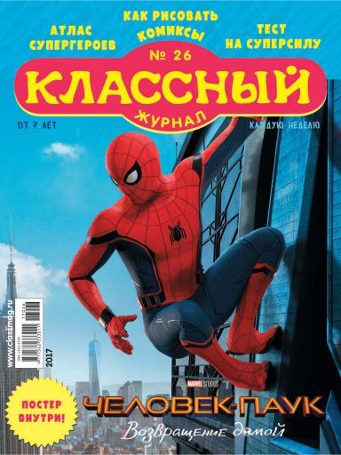 Классный журнал №26 13 июля