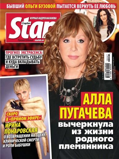 StarHit №47 26 ноября