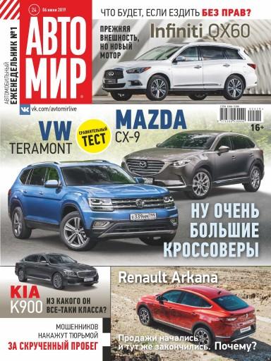 АвтоМир №24 6 июня