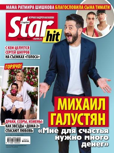 StarHit №41 21 октября