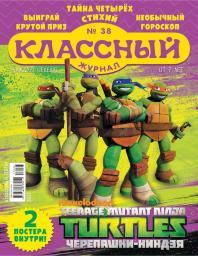 Классный журнал №38